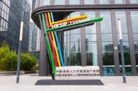 中国成都人力资源服务产业园高新园区