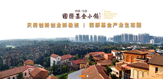中国天府国际基金小镇