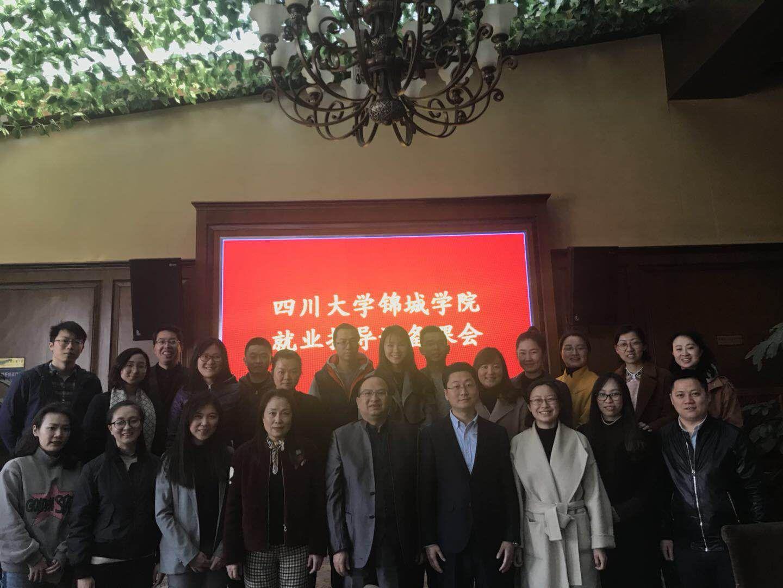 四川大学锦城学院2018就业指导课备课会特邀金控犀牛直聘CE