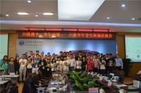 香港大学等港校青年学生与四川长江职业学院学生互动交流