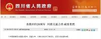 香港回归20周年 川港交流合作成绩斐然