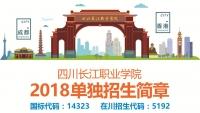 四川长江职业学院2018单独招生简章·定向培养4000人计划