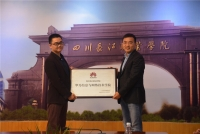 学院共建:四川长江职业学院·华为信息与网络技术学院