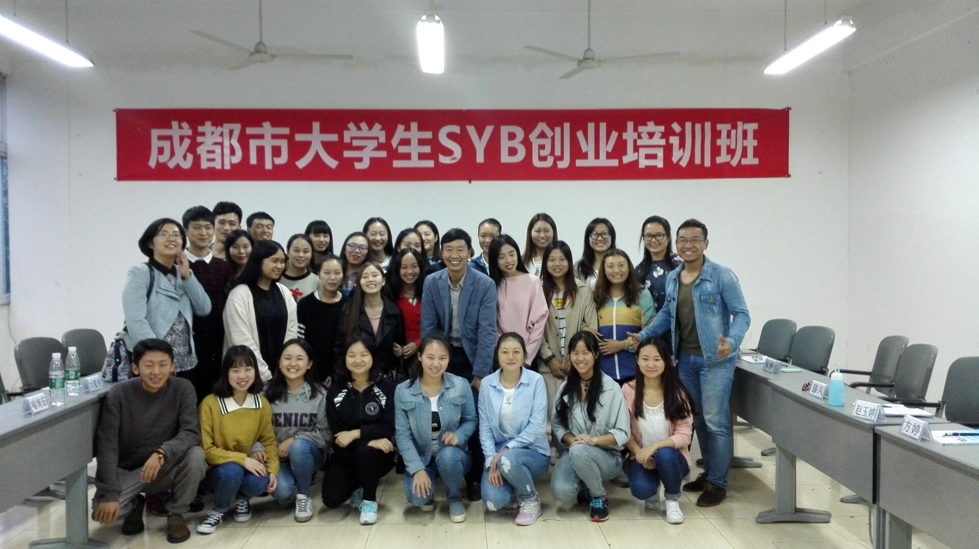四川长江职业学院2016年10月SYB培训班