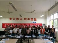 四川长江职业学院2017年5月SYB培训班