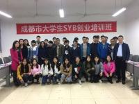 长江学院鼎利学院2016年11月SYB培训班