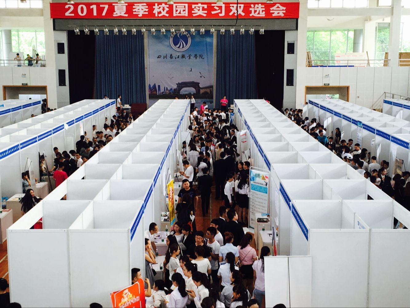 四川长江职业学院2018年5月3000人校园双选会邀请函