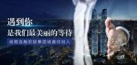 金控集团致蓉漂:请来金融城,安放你的诗和远方!截止5月12
