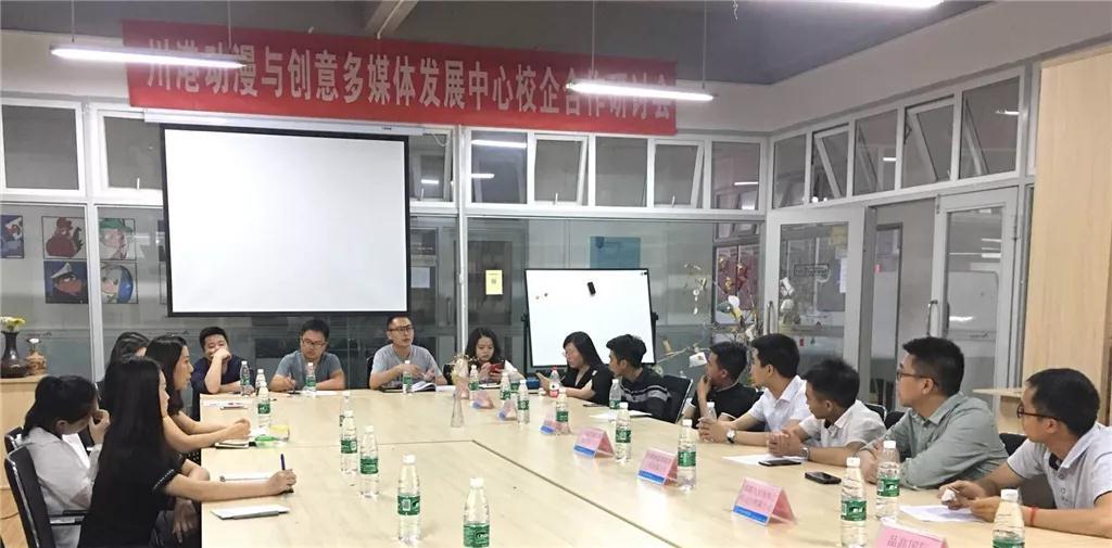 四川长江职业学院:川港动漫与创意多媒体发展中心开展校企合作研
