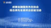 5月24日成都金融服务外包协会将举行综合类专委会首届活动