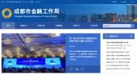 成都市金融工作局启用新域名cdjr.gov.cn,犀牛直聘在