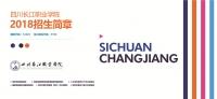 四川长江职业学院2018年招生简章计划37个专业招生2739