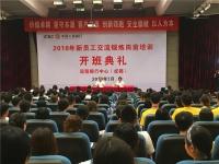 中国工商银行远程银行中心(成都)2018年新员工岗前培训在四川长江职业学院圆满结束