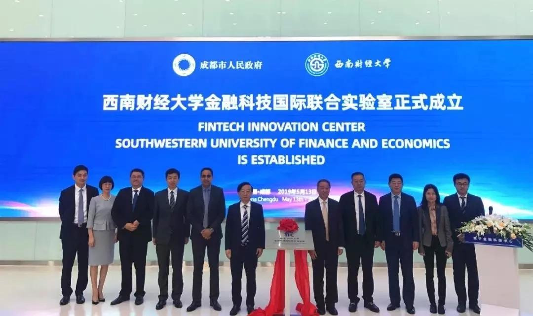 助力西部金融中心建设,西南财大金融科技国际联合实验室交子金融