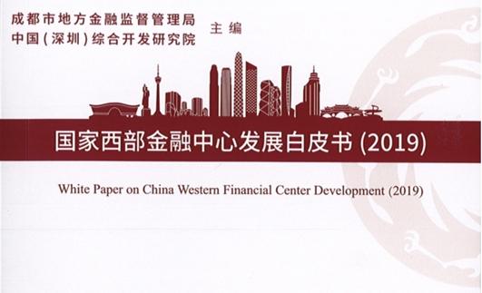 成都金融局正式发布《国家西部金融中心发展白皮书(2019)》