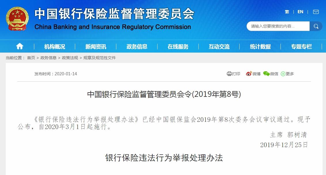 中银保监会令:银行保险违法行为举报处理办