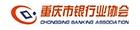 重庆市银行业协会