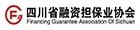 四川省融资担保业协会