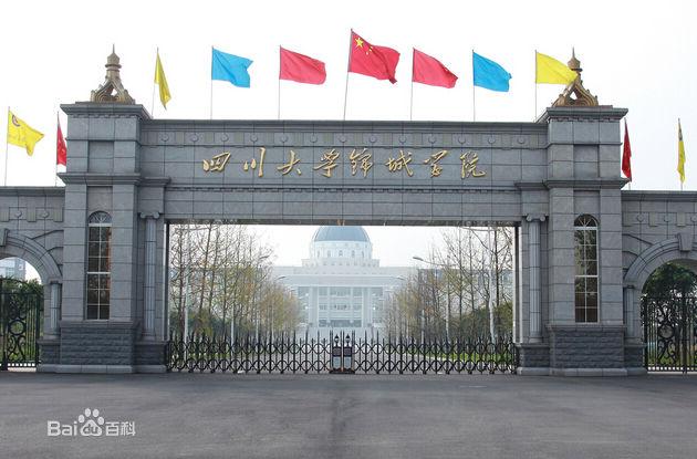 四川大学锦城学院