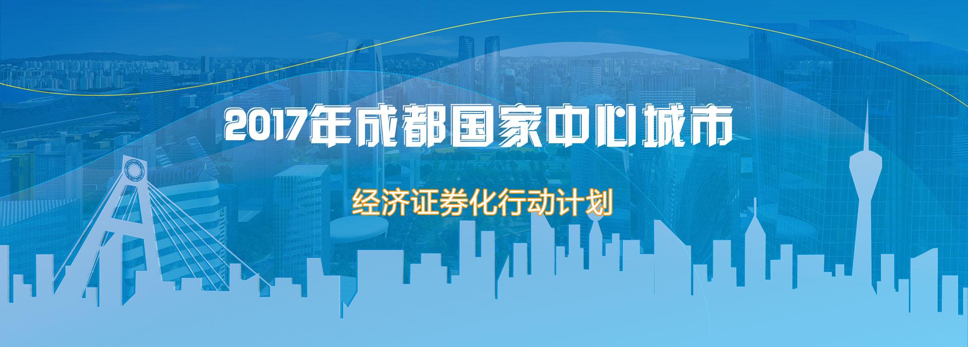 2017成都国家中心城市经济证券化行动计划定向培训
