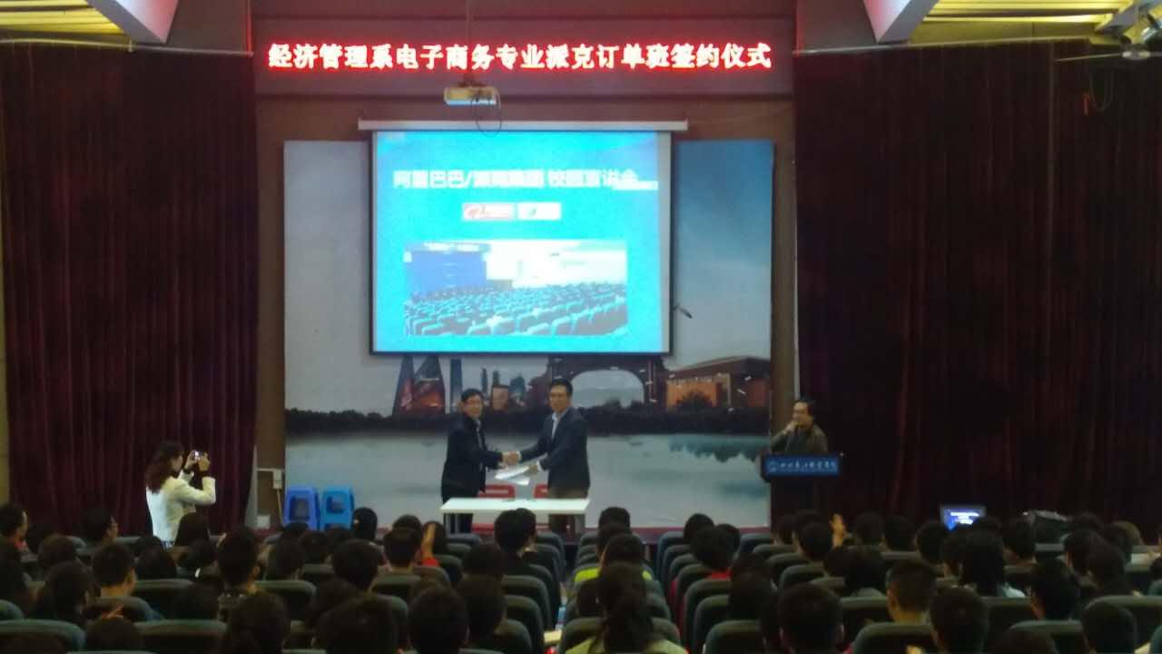 订单班共建:长江学院派克订单班成立,筑梦电商准也通道