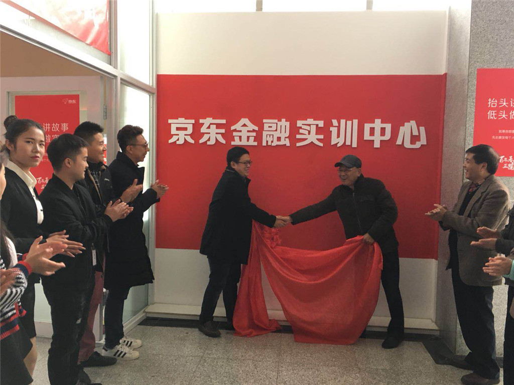 共建实训中心:四川长江职业学院·京东金融实训中心正式掲牌