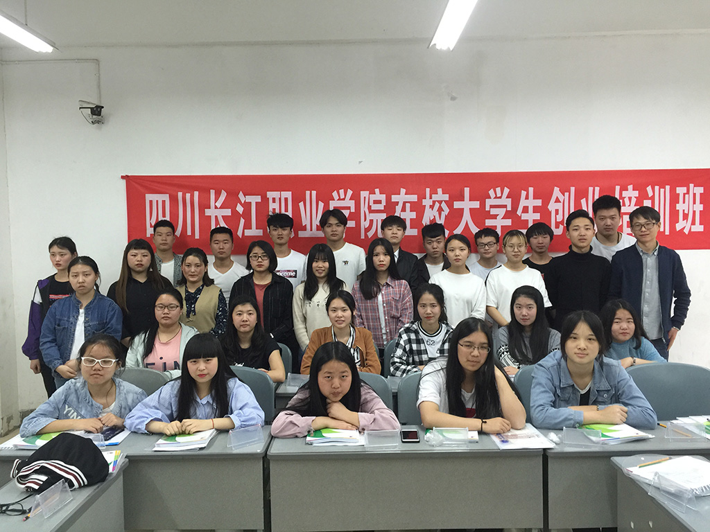 四川长江职业学院2018年4月SYB培训班