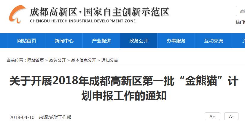 """关于开展2018年成都高新区第一批""""金熊猫""""计划申报工作的通"""