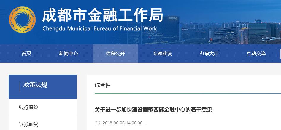 关于进一步加快建设国家西部金融中心的若干意见