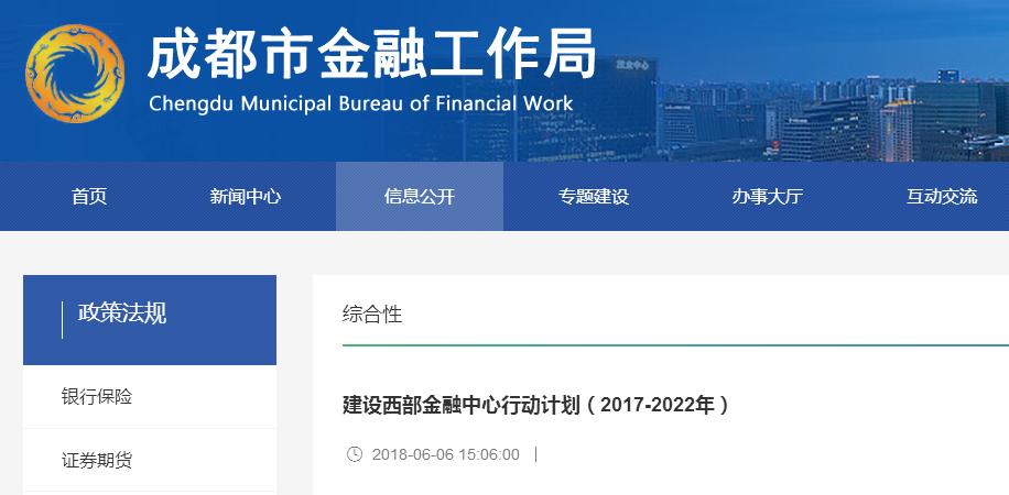 建设西部金融中心行动计划(2017-2022年)