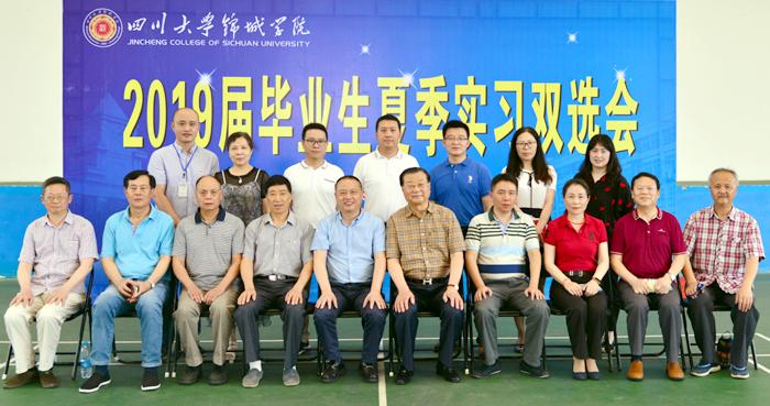 川大锦城学院成功举办2019届毕业生夏季实习双选会