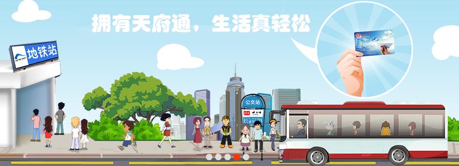 【天府通】地铁临时引导客服外包560名客服100名志愿者比选