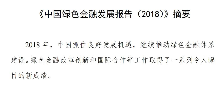 人民银行发布《中国绿色金融发展报告(2018)》