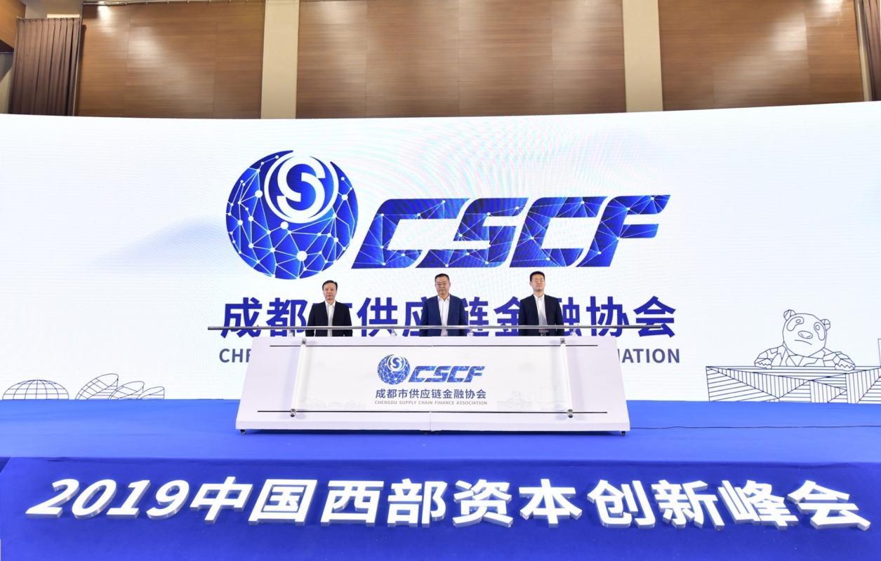 成都市供应链金融协会2019年12月12日正式揭牌成立