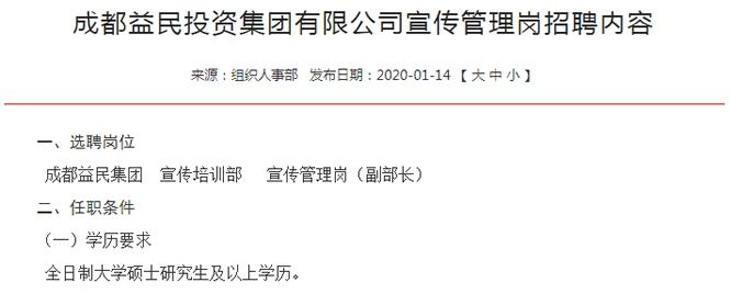 成都益民投资集团招聘宣传培训部管理岗(副部长)