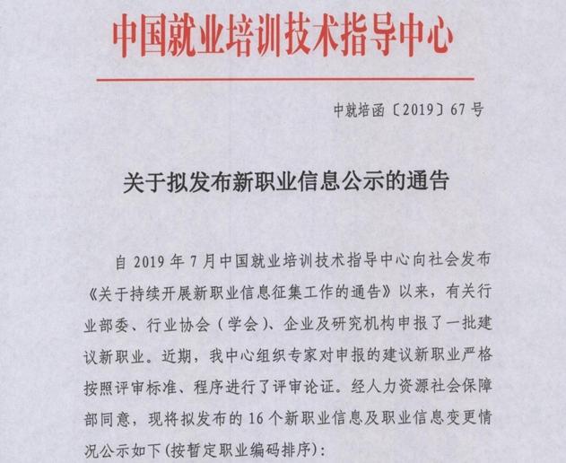 关于拟发布新职业信息公示的通告(中就培函〔2019〕67号)