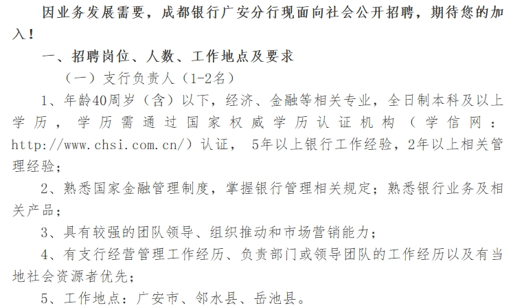 成都银行广安分行招聘启事:支行负责人、业务部经理、客户经理等