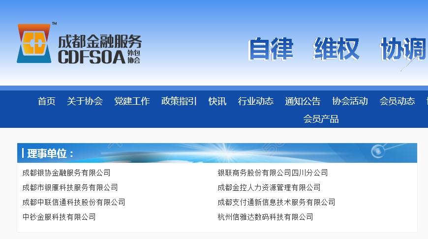 成都金融服务外包协会2019会员29家(金控人力任理事单位)