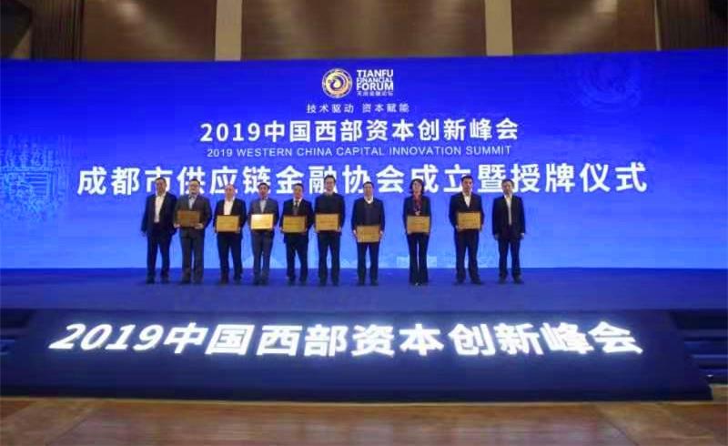 成都市供应链金融协会发起单位、名誉理事单位、会员单位名录
