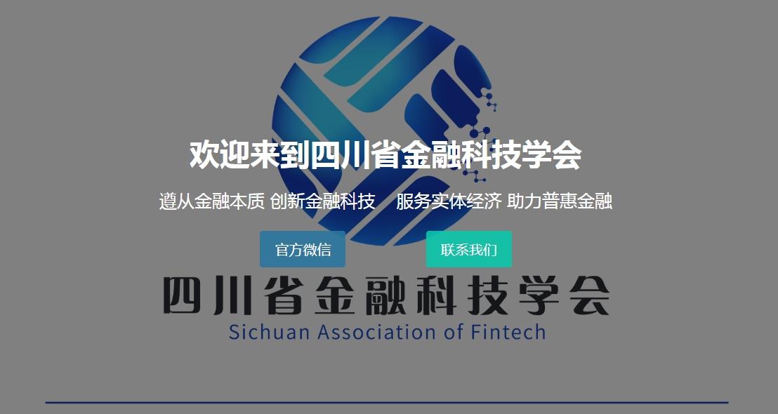 四川省金融科技学会会长副会长、发起单位、专家库成员等