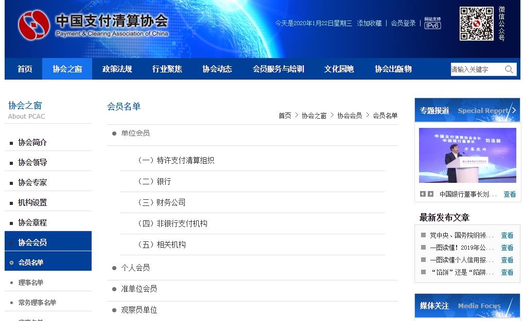 中国支付清算协