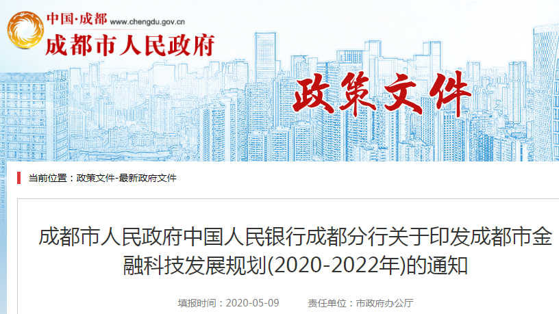 成都市金融科技发展规划(2020-2022年)