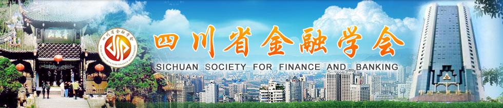 四川省金融学会简介和会员名单