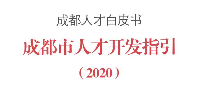 《成都市人才开发指引(2020)》金融服务业