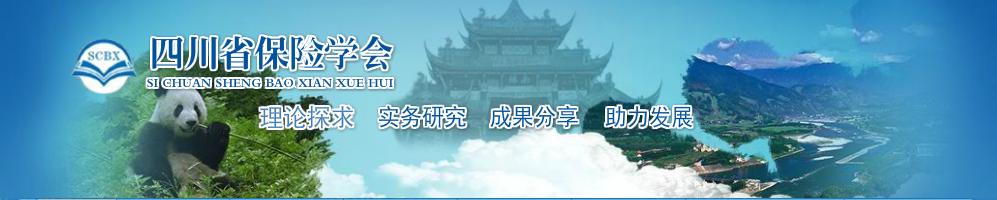四川省保险行业协会SIA简介和会员单位100家